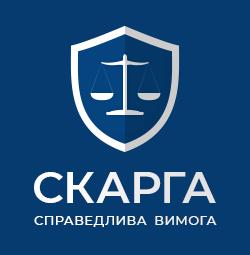 Скарга - юридичні послуги у сфері захисту прав споживачів